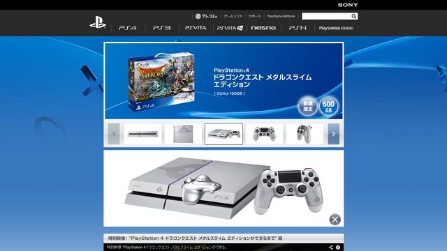 PlayStation 4 ドラゴンクエスト メタルスライム エディション | プレイステーション オフィシャルサイト