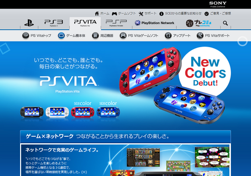 PlayStation Vita 新色「コズミック・レッド」「サファイア・ブルー」 2012年11月15日(木)発売決定
