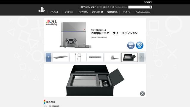 PlayStation20thAnniversary_PS4.png