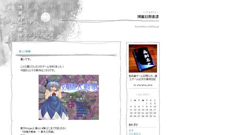 博麗幻想書譜 : 夏コミ情報